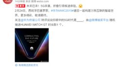 华为发出5G折叠屏手机邀请函 MWC2019见