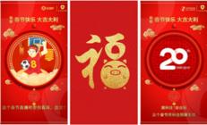 """安卓绿色联盟携百大""""绿色""""应用恭贺新春"""