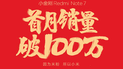 红米Note 7首月销量破百万 小金刚首秀亮眼