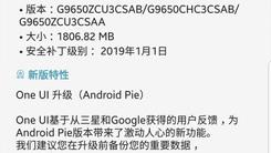 三星S9/S9+推送基于安卓9.0 One UI固件升级