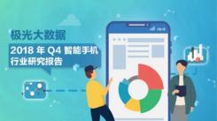 极光大数据:2018年Q4智能手机报告