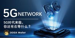 DOGX 打造全球第一款5G 区块链手机