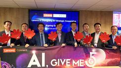 联想发布AI+IoT产品与服务 助力产业智能变革