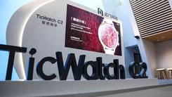 高颜值智能手表 出门问问发布TicWatch C2