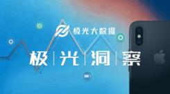 极光大数据:18年中国上市的3款iPhone中,卖得最好的竟是这一款
