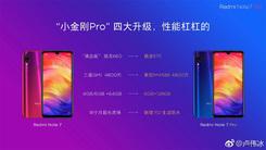 微博发布会再现 卢伟冰公布Redmi Note 7 Pro来了