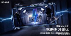 荣耀Magic2 3D感光版开售 集齐十大自研技术