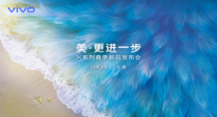 vivo X系列春季大秀  3月19日在三亚上演