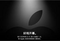 iPhone快充真的来了,苹果正式开放Type C转Lightning线授权
