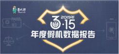 鲁大师315假机报告:湖南省苹果手机造假严重,你中枪了吗?