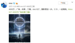 vivo X27系列进入发布倒计时 官方海报藏玄机