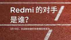 Redmi的对手是谁?Redmi Note 7 Pro发布会揭晓
