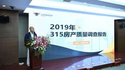 2019财经TMT行业315质量报告  运营商财经网八大报告揭消费焦点
