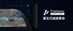 展现手游外设的能量,飞智确认参展2019China Joy