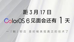 ColorOS 6猛料不断 TouchBoost或带来全新性能体验