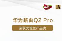 """斩获AWE""""艾普兰产品奖"""" 华为Q2 Pro实力致胜"""
