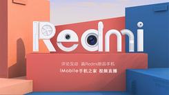 【视频直播】红米Note 7 Pro发布会直播