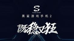 【视频直播】黑鲨游戏手机2新品发布会