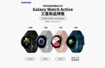 三星Galaxy Watch Active开启预售,仅1599