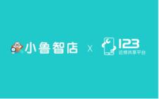 鲁大师旗下小鲁智店链接123近修平台,将在五大领域深度合作