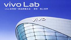 全球首家品牌概念店 vivo Lab明日深圳揭幕