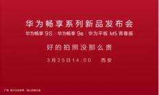 华为畅享9S首张海报释放 2400万超广角三摄亮点十足