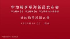 华为畅享系列新品海报曝光 惊喜升级再现超高质价比