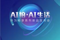 华为畅享系列新品3.25西安发布 拍照、音频、AI玩出天际