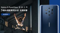 Nokia 9 PureView或即将到来 官方挂出预热海报