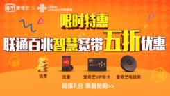 电视果携手中国联通 五折宽带升级新姿势
