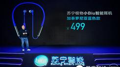 苏宁小Biu智能耳机加泰罗尼亚蓝色款发布