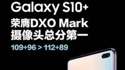 回怼华为 三星S10+ DXO MarK总分排第一