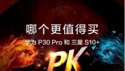 华为P30 Pro对决三星S10+!一图读懂:顶级旗舰谁更值得买