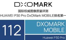 华为旗舰包揽DxO榜单前三  P30 Pro 以112分领衔