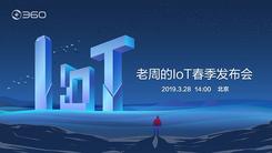 【视频直播】360老周的IoT春季发布会