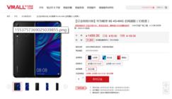 华为畅享9S付50抵100火热预售 后置超广角三摄千元拍照最强机