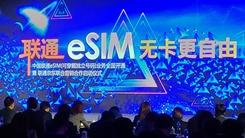 中国联通/京东强强联合 宣布全国铺开eSIM业务