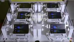 三星官方发布视频:Galaxy Fold可折叠20万次