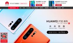 华为发布2018年财报 京东等电商平台销量亮眼