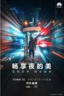 4月2日京东直播畅享夜的美,华为畅享9S后置超广角三摄实力见证