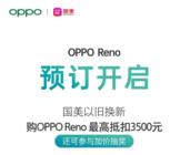 国美教你如何第一时间超低价斩获OPPO Reno新机