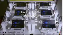 三星折叠屏手机极限测试 Galaxy Fold使用五年没问题