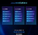 一键启用Jovi 瞬间进入AI未来智慧生活