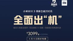小米2019米粉节福利众多 新品明日齐首发