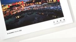 华为P30系列4月11日上海发布 国行售价或有惊喜