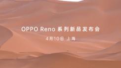 OPPO Reno 4月10日发布 从倒计时海报中看出了什么?