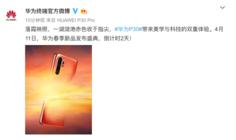 """华为P30系列国内发布会在即 网友点评:""""夜视仪""""+""""望远镜"""""""