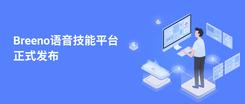 又一重磅消息!OPPO语音技能开放平台正式上线