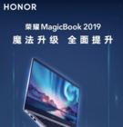 全面升级新品首发!荣耀MagicBook 2019正式定档417北京