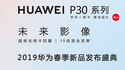 "P30上海发布 EMUI 9.1贡献""硬核""技术"